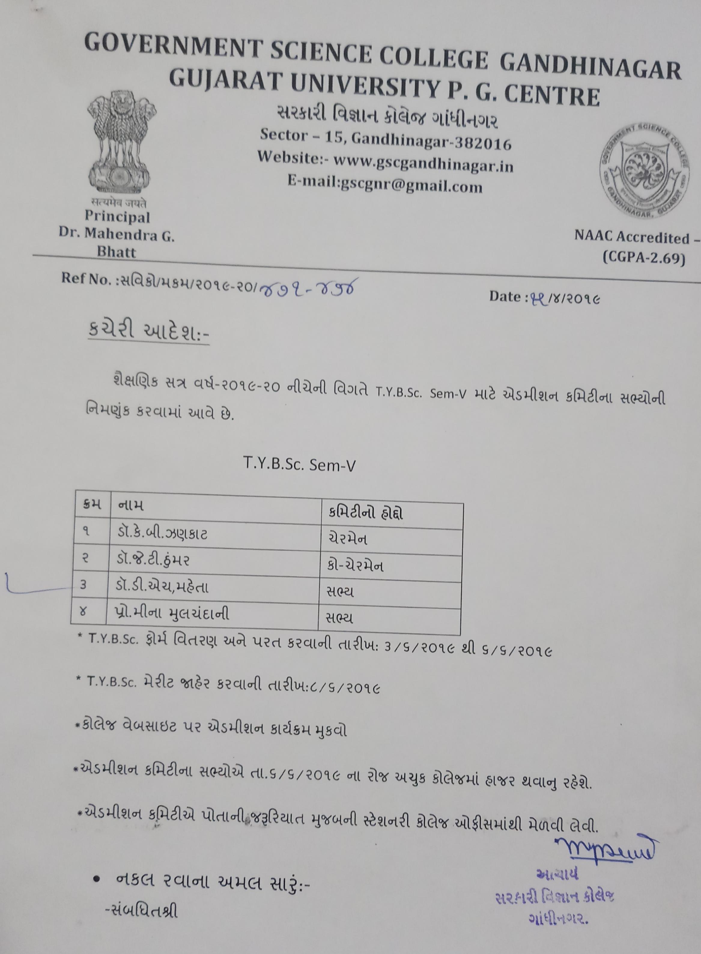Government Science College, Gandhinagar
